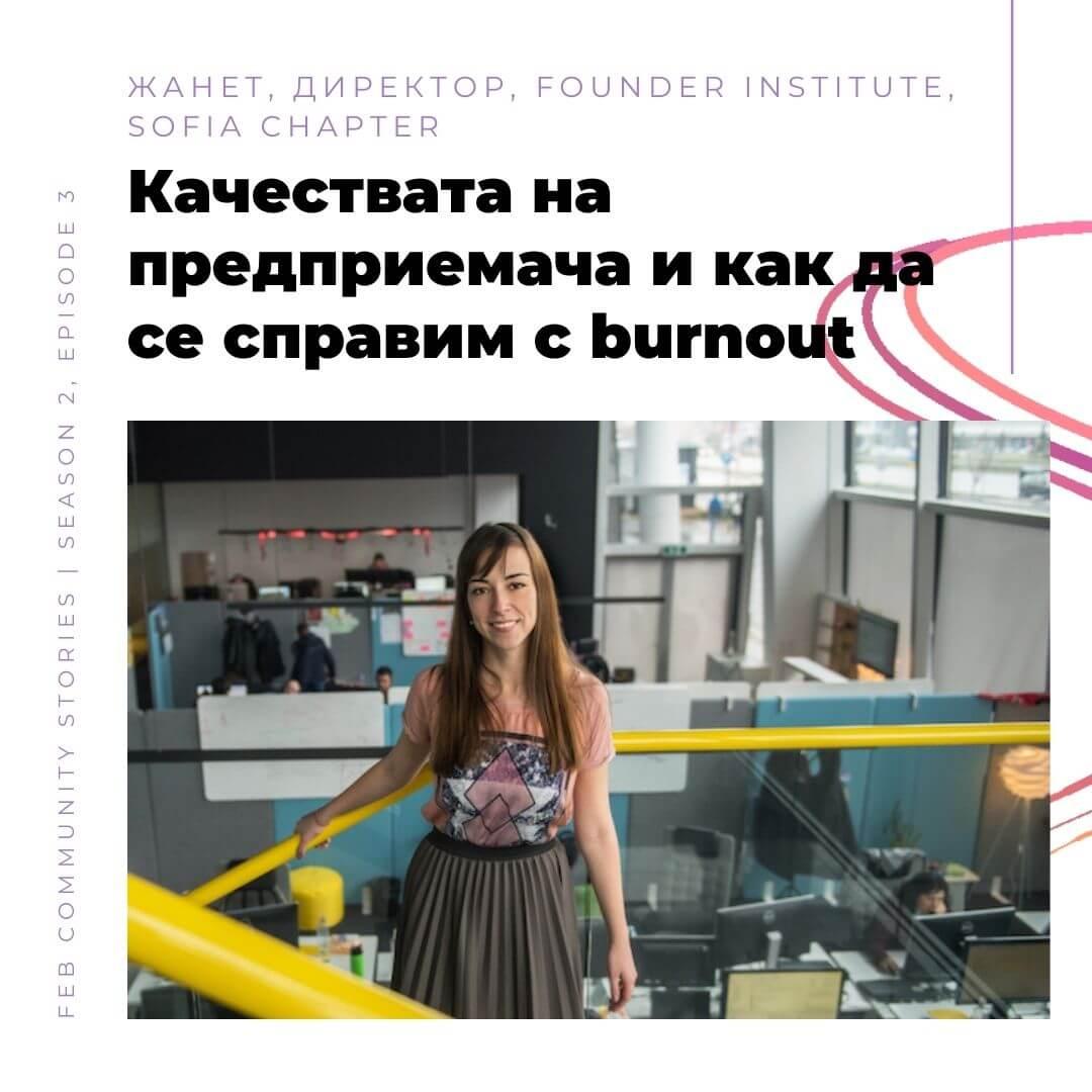 Качествата на предприемача и как да се справим с burnout с Жанет