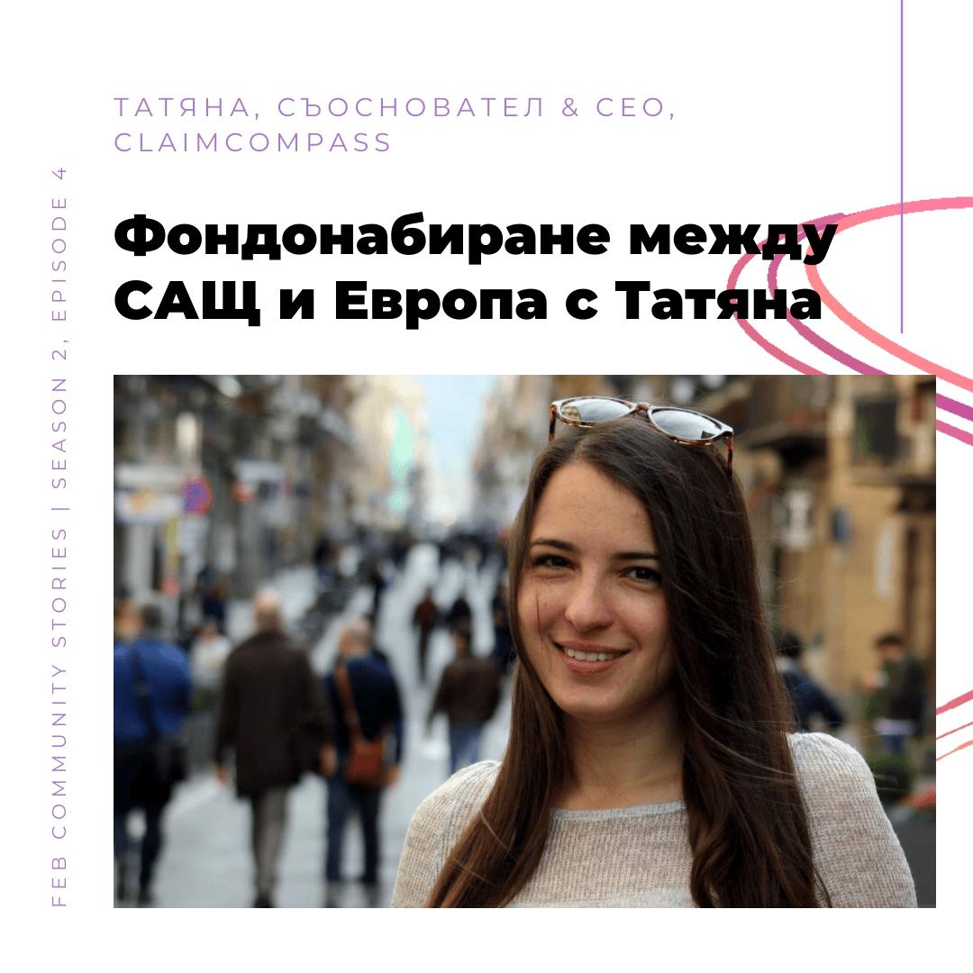 Фондонабиране между САЩ и Европа с Татяна